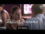 Девичья охота - мелодрама о любви 57 серия в HD 64 серии.