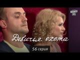 Девичья охота - мелодрама комедия 56 серия в HD 64 серии.