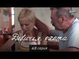 Девичья охота - мелодрамы про любовь 48 серия в HD 64 серии.