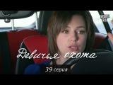 Девичья охота - сериалы для девушек 39 серия в HD 64 серии.