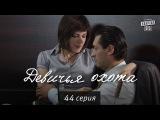 Девичья охота - комедийный сериал 44 серия в HD 64 серии