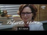 Девичья охота - мелодрама комедия 41 серия в HD 64 серии.
