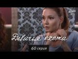 Девичья охота - женский сериал 60 серия в HD 64 серии.