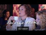 Девичья охота - сериал Украина 63 серия в HD 64 серии.