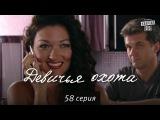 Девичья охота - сериал мелодрама 58 серия в HD 64 серии.