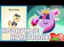 Про коды и коварные кристаллы Магии в игре Май Литл Пони My Little Pony - часть 4