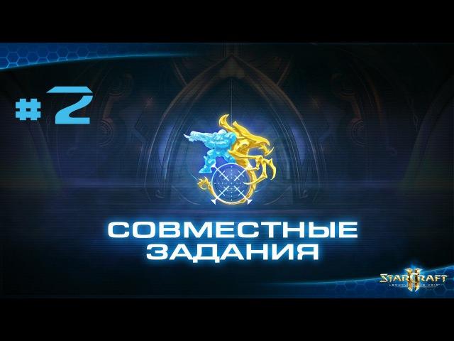 StarCraft II. Совместный Режим Мутация - Экспресс Забвения Ветеран