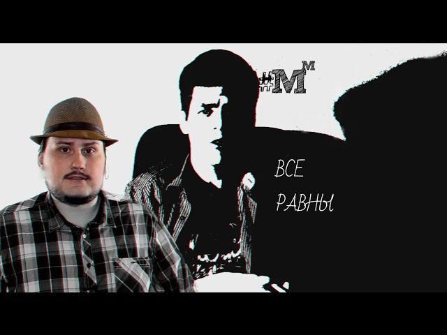 МеняяМентальность и Sokol[off]|(при озвучке Петра Гланца и КвК)