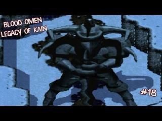 Blood Omen: Legacy of Kain (Прохождение) ● ГРОЗА В ПОЛНОЛУНИЕ ● 18