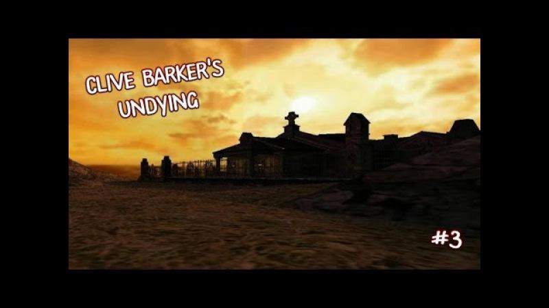 Clive Barker's Undying (Прохождение) ● ВЫЕЗД НА ПРИРОДУ ● 3
