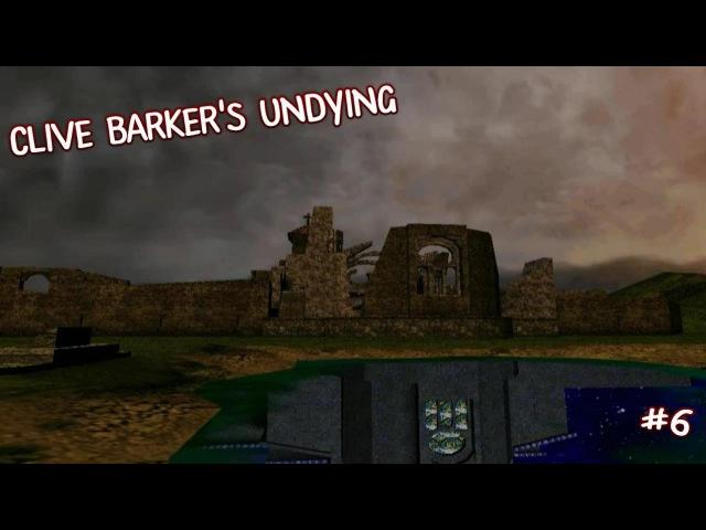 Clive Barker's Undying (Прохождение) ● КОСТЯНЫЕ УБЛЮДКИ ● 6
