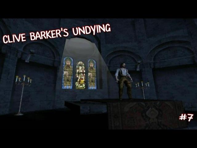 Clive Barker's Undying (Прохождение) ● КЕЛЬТСКАЯ КОСА ● 7