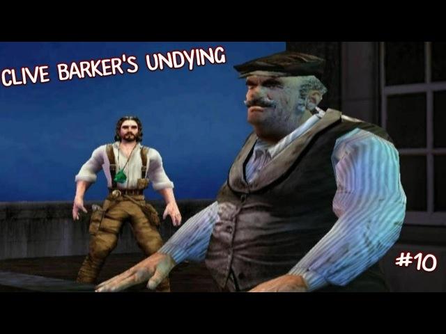 Clive Barker's Undying (Прохождение) ● СМОТРИТЕЛЬ МАЯКА И МАРИО ИЗ НХЛ ● 10