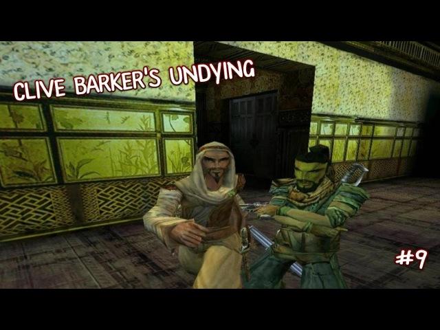 Clive Barker's Undying (Прохождение) ● ИСТОРИЯ АМБРОЗИЯ ● 9