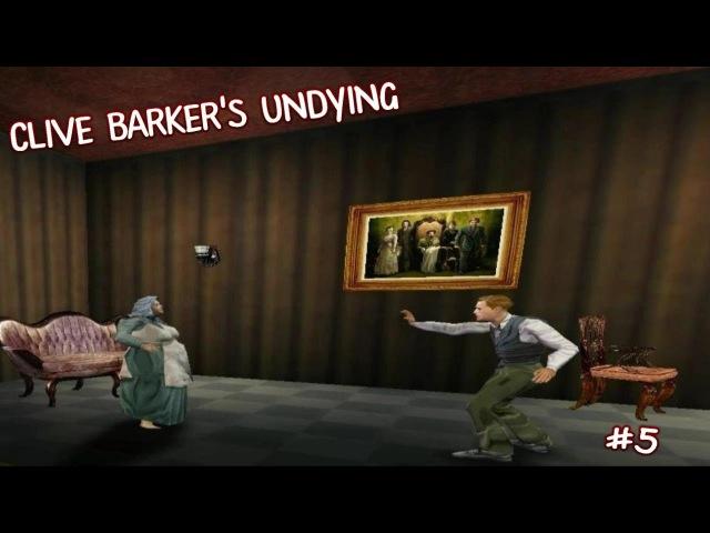 Clive Barker's Undying (Прохождение) ● ТУПОРЕЗ ИЗ БУДУЩЕГО И ЕЩЁ ПАСХАЛКИ ● 5