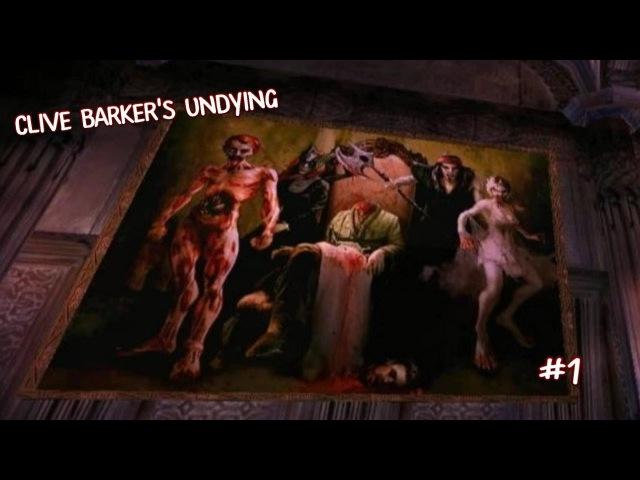 Clive Barker's Undying (Прохождение) ● САМАЯ СТРАШНАЯ ИГРА ДЕТСТВА ● 1