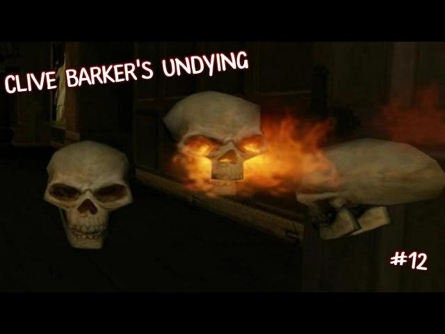 Clive Barker's Undying (Прохождение) ● ВТОРОЙ ВИЗИТ В ОНЕЙРОС ● 12