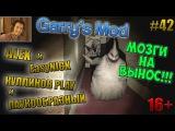 Garry's Mod | МОЗГИ НА ВЫНОС!!! | ПАУКООБРАЗНЫЙ, КУПЛИНОВ, АЛЕКС и EasyNICK | #42