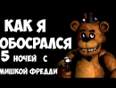 5 НОЧЕЙ С МИШКОЙ ФРЕДДИ !! УЖАССС! 18--12