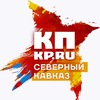 Комсомольская правда - Ставрополь и СКФО - KP.RU