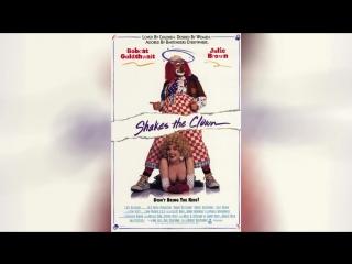 Клоун Шейкс (1991)   Shakes the Clown