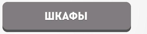 vk.com/away.php?to=http%3A%2F%2Fwww.aleanamebel.ru%2Fcatalog%2Fshkafi