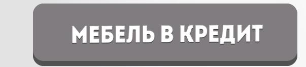 vk.com/away.php?to=http%3A%2F%2Fwww.aleanamebel.ru%2Fzakaz_dostavka_sborka_garantiya%2F%23kredit