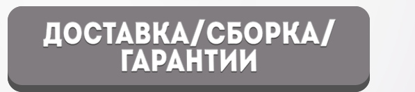 vk.com/away.php?to=http%3A%2F%2Fwww.aleanamebel.ru%2Fzakaz_dostavka_sborka_garantiya
