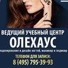 ОлеХаус Москва: наращивание ногтей, маникюр