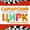 Самарский цирк