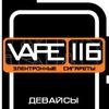 Vape 116 - Электронные сигареты|Вейпы|Казань