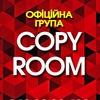 CopyRoom - Копіцентр №1 у Львові