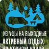 Из Уфы на выходные. Отдых в Башкирии.