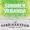 FabrikaКухня | Summer Veranda