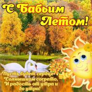 Бабье лето