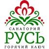 """Санаторий """"Русь"""" Горячий Ключ"""