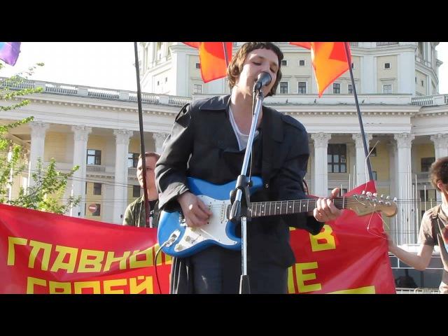 03 - Камера в туалете - ПФКБ - выступление на митинге 01.05.2014