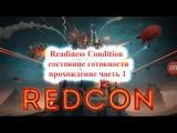 Redcon состояние готовности часть 1