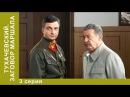 Тухачевский Заговор Маршала 3 Серия Амедиа Документальная Драма