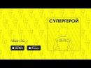 LONE feat. Найк Борзов - Супергерой премьера трека, 2016