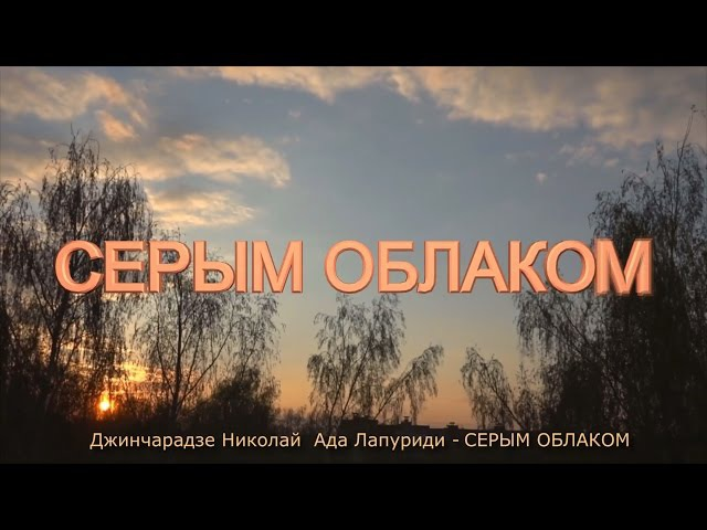 Джинчарадзе Николай Ада Лапуриди СЕРЫМ ОБЛАКОМ