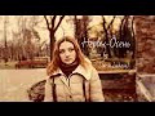 Нервы-Осень (cover by Daria Isakova)/Дарья Исакова-Осень