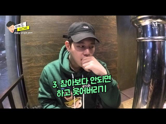 [우태운(Wuno)] 우태흥TV EP.2 '역류성식도염'