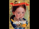 Бабочка / Le Papillon (2002) фильм