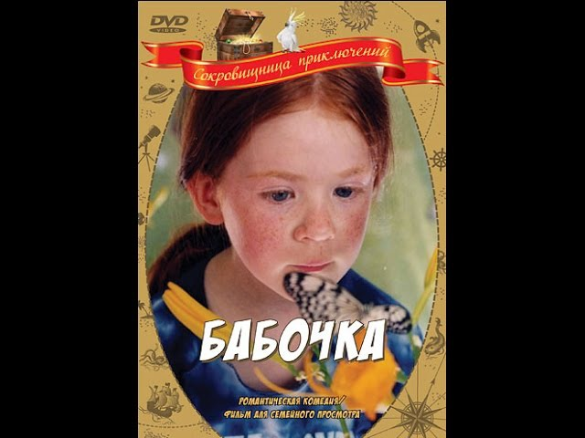 Бабочка Le Papillon (2002) фильм