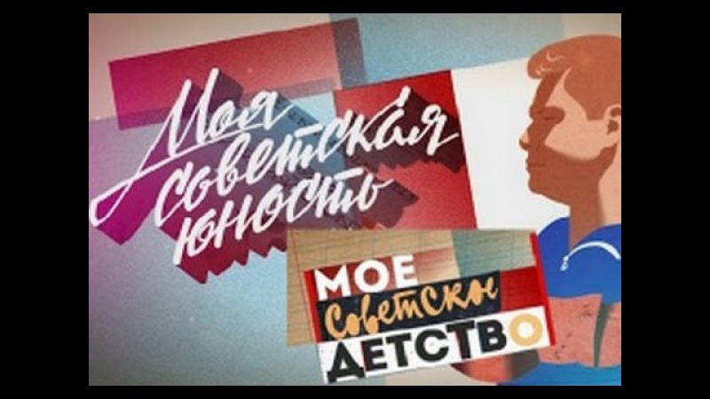 Советское детство, как мы выжили