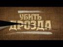 Убить Дрозда Кинокомедия 1,2,3,4 серии 2014