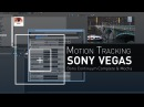 Трекинг в вегасе [Motion tracking in sony vegas]