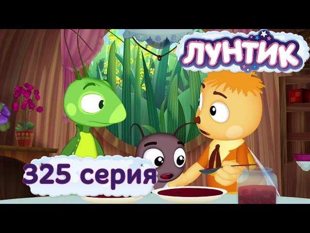 Лунтик и его друзья 325 серия Воспитатели