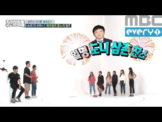 (Weekly Idol EP.271) A-PINK ask for HELP!!!